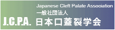 J.C.P.A. Japanese Cleft Palate Association 一般社団法人 日本口蓋裂学会